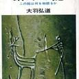 o大羽弘道:銅鐸の謎―この絵は何を物語るか
