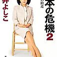 s櫻井よしこ2:日本の危機2