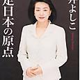 s櫻井よしこ3:迷走日本の原点