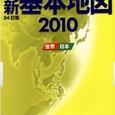 t帝国書院:最新基本地図〈2010〉世界・日本