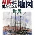 ・帝国書院編集部:旅に出たくなる地図 世界