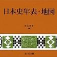 k児玉幸多:日本史年表・地図