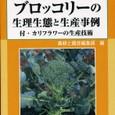 f藤目幸擴7:ブロッコリーの生理生態と生産事例
