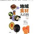 f藤目幸擴5:地域食材 果実・木の実・ハーブ