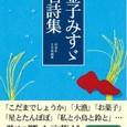 k金子みすゞの名詩集1