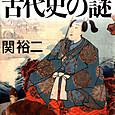 s関 裕二2008:おとぎ話に隠された古代史の謎