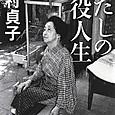 s沢村貞子1:私の脇役人生