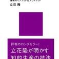 t立花 隆:「知」のソフトウェア