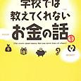 k金子哲雄2:学校では教えてくれないお金の話 (14歳の世渡り術)