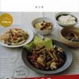 tタニタ1:体脂肪計タニタの社員食堂