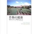 n中村英司訳2:作物の健康