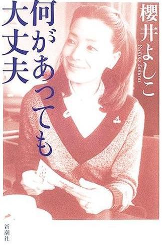櫻井よしこの画像 p1_20