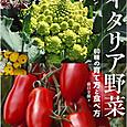 f藤目幸擴9:初めてのイタリア野菜