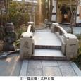 s晴明神社4:旧一條戻橋・式神石像