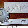 f普茶料理3