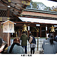 k上賀茂神社と下鴨神社10