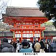 k上賀茂神社と下鴨神社12