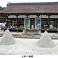 k上賀茂神社と下鴨神社6