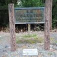 K3京都府農牧学校記念碑