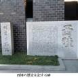 N西陣織会館4:西陣の歴史を記す石碑