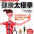k健康太極拳6