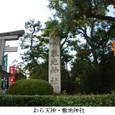 Wわら天神1:わら天神・敷地神社