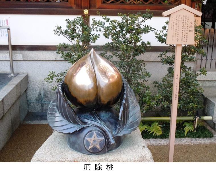 s晴明神社5:厄除桃