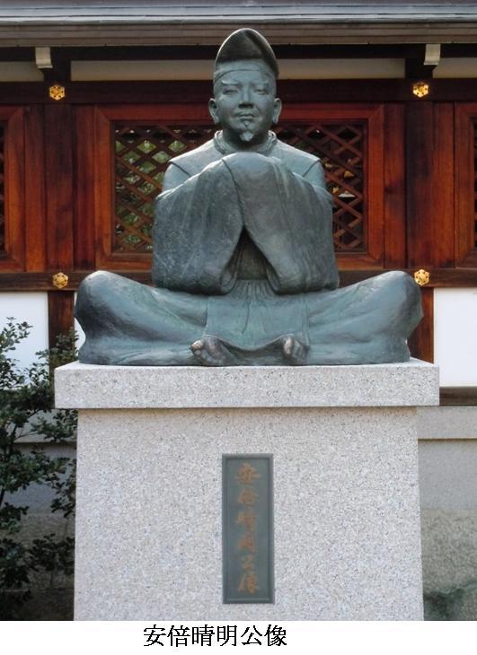 s晴明神社7:安倍晴明公像