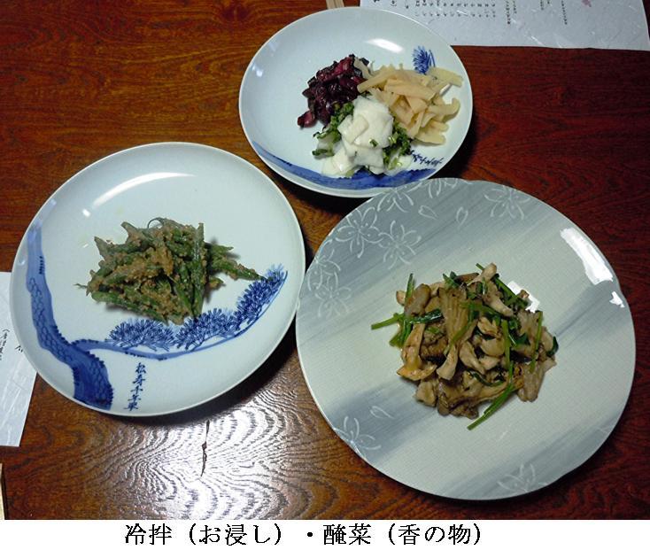 f普茶料理11