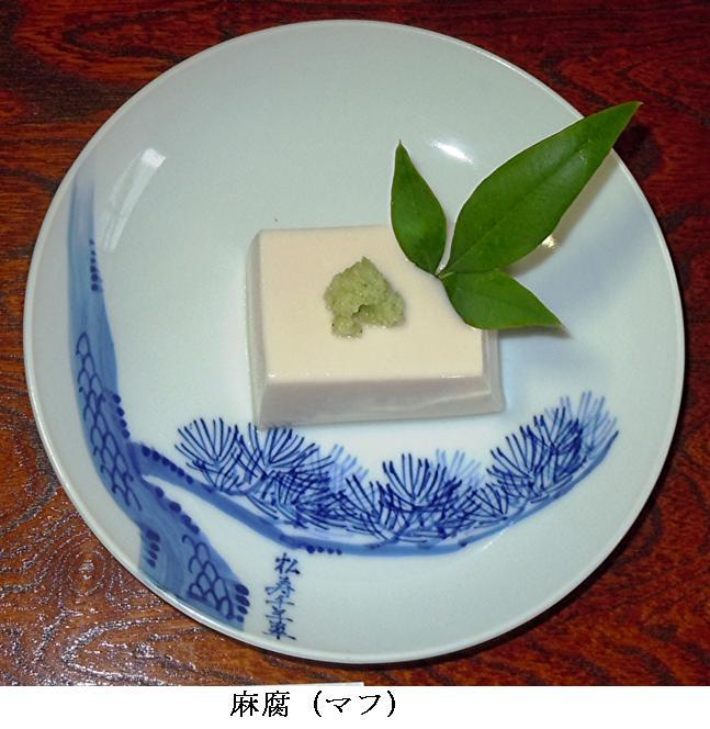 f普茶料理4