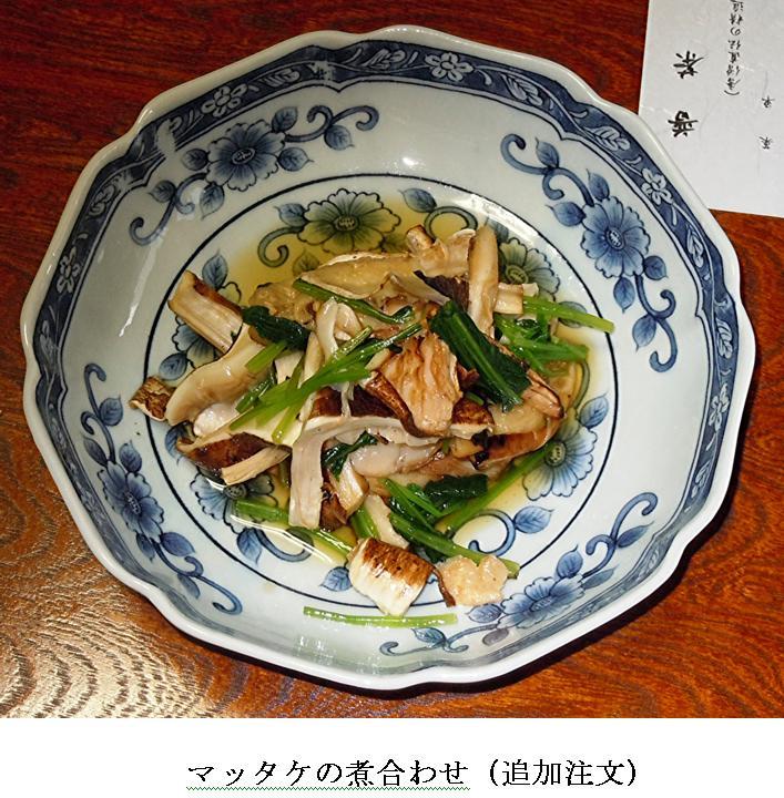 f普茶料理7