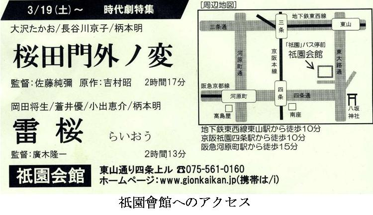 g祇園會館4:祇園會館へのアクセス