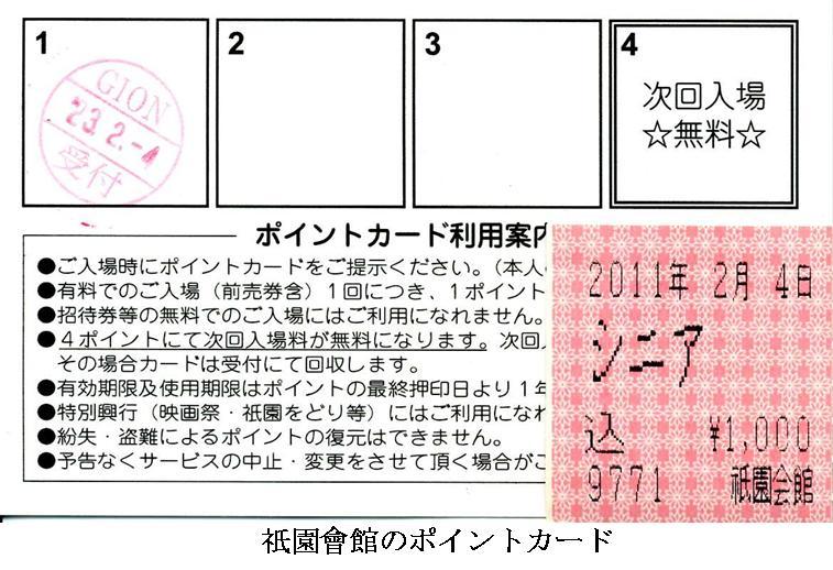 g祇園會館5:祇園會館のポイントカード