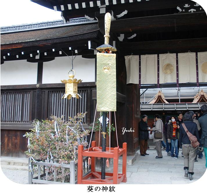 k上賀茂神社と下鴨神社13
