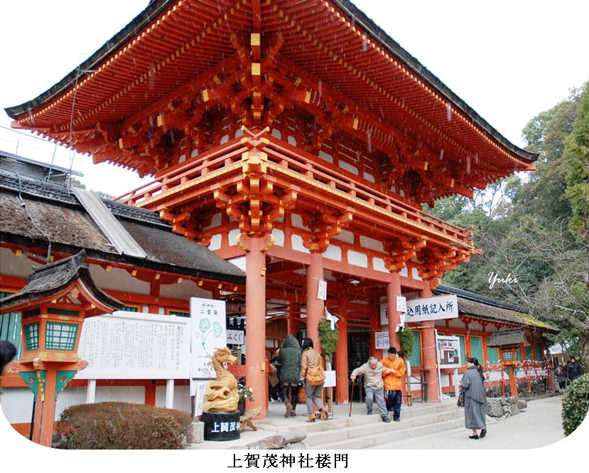 k上賀茂神社と下鴨神社8