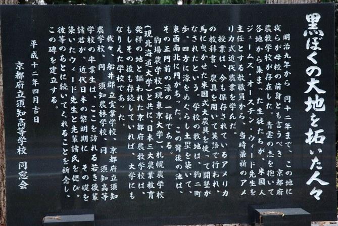 K4京都府農牧学校記念碑碑文