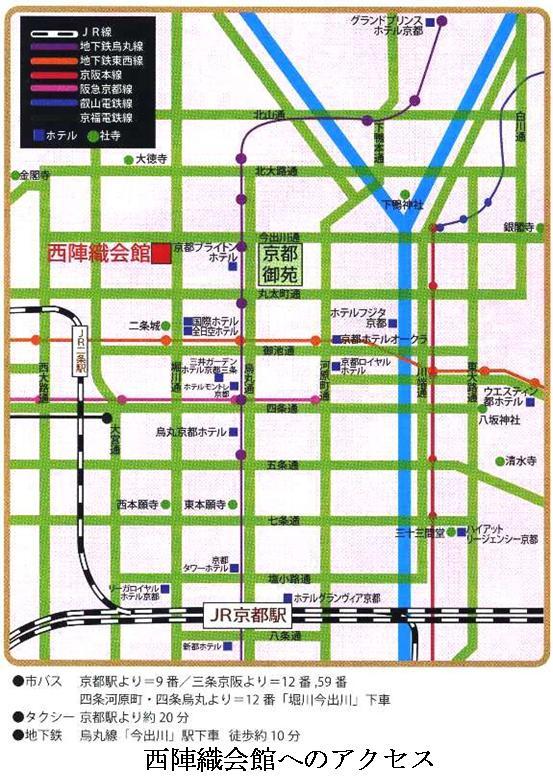 N西陣織会館3:西陣織会館へのアクセス