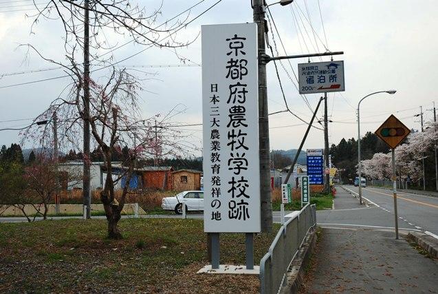 K2京都府農牧学校跡