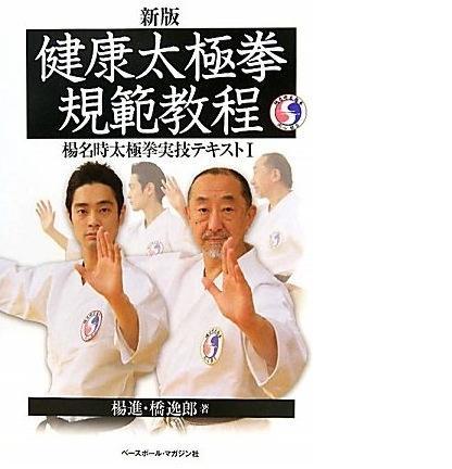 k健康太極拳7