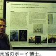 オランダ8:農水省のボーイ博士