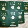 パスポート6