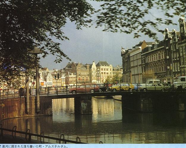 オランダ2:アムステルダムの運河
