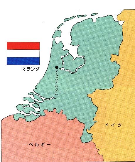 オランダ1:地図