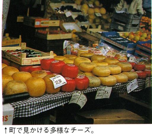 オランダ3:チーズ