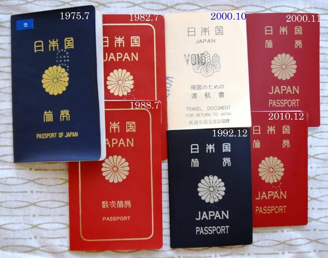 パスポート3