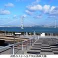 t徳島・びんび屋3:淡路SAから見た明石海峡大橋