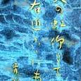 大阪・玉造教会4:右近をたたえる阿波野青畝句碑