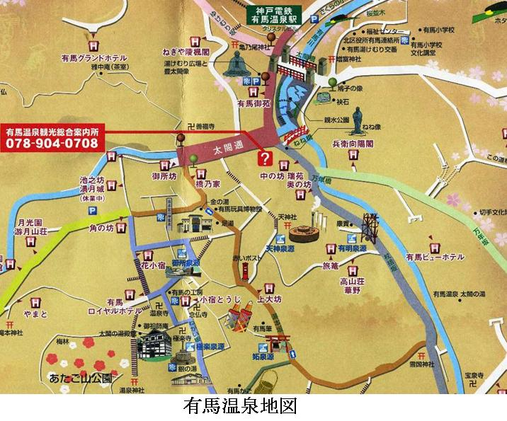 h兵庫・有馬温泉1:有馬温泉地図