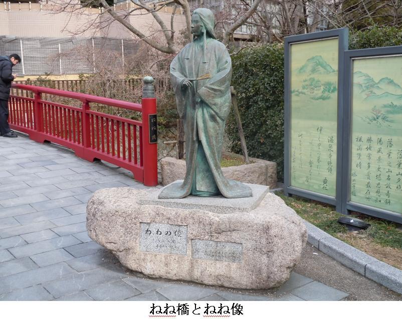 h兵庫・有馬温泉5:ねね橋とねね像