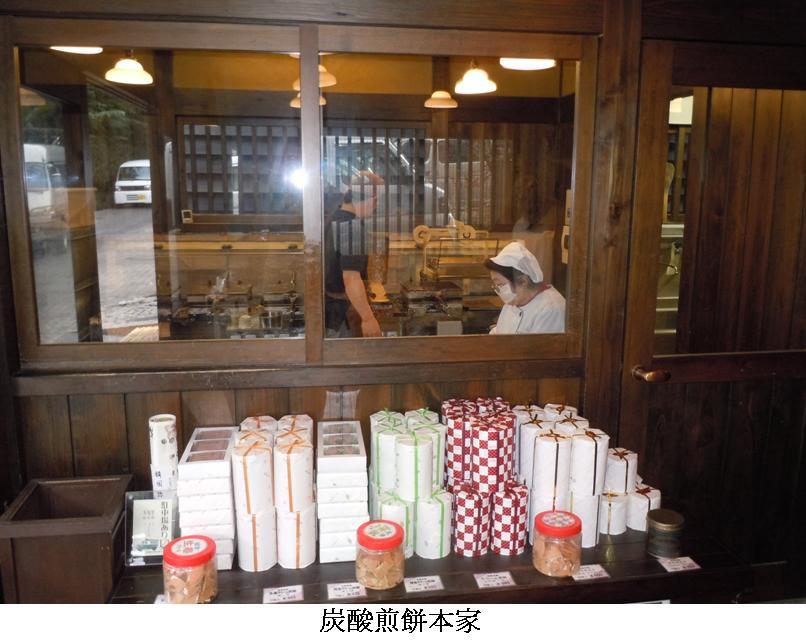 h兵庫・有馬温泉7:炭酸煎餅本家